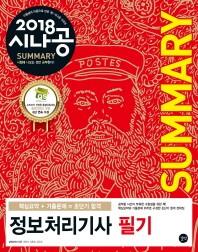 정보처리기사 필기(2018)(시나공 Summary)