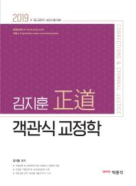 김지훈 정도 객관식 교정학(2019)