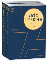 김경섭 기본 세법개론 세트(2016)(EBS)(전2권)
