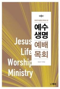 예수생명 예배목회(개혁생명신학에서 본)