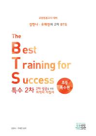 강한나 우채연의 특수 2차 BTS: 초등특수편(8절)