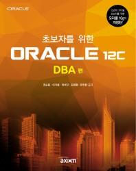 ORACLE 12c: DBA 편(초보자를 위한)(개정판)