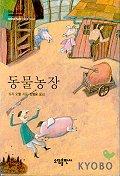 동물농장(BESTSELLER MINIBOOK 4)   /소담[1-630125]미니북/