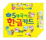 5개 국어 한글카드