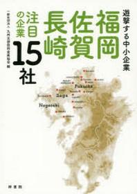福岡.佐賀.長崎注目の企業15社 遊擊する中小企業