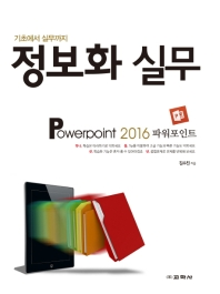 정보화 실무: Powerpoint 2016(파워포인트)(기초에서 실무까지)