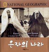 은자의 나라:사진으로 본 옛 한국