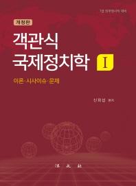 객관식 국제정치학. 1(개정판)