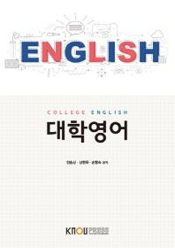 대학영어(2학기, 워크북포함)(CD1장포함)