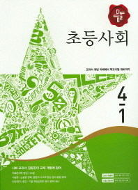 초등 사회 4-1(2016)
