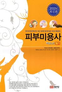 피부미용사 최종마무리 필기(2013)(8절)