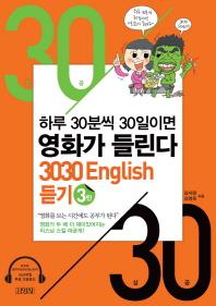 3030 English 듣기. 3