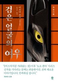 검은 얼굴의 여우(모토로이 하야타 시리즈 1)
