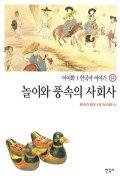 한국사 이야기 14:놀이와 풍속의 사회사