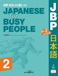 JBP 바로 써먹는 일본어. 2(바쁜 비즈니스맨을 위한)(CD1장포함)(Japanese for Busy People 2)