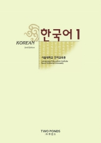 �ѱ���. 1(2��)(Paperback)