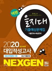을지대 대입적성고사 기출예상문제집(2020)(넥젠)(개정판)