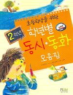 학년별 동시 동화 모음집(2학년)