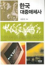 한국 대중매체사 // 2012년 초판 2쇄
