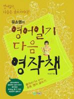 유소영의 영어일기 다음 영작책