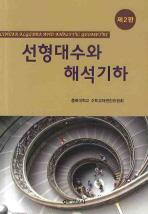 선형대수와 해석기하(2판)