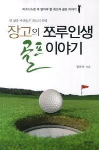 장고의 쪼루인생 골프 이야기