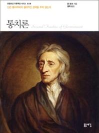 통치론(돋을새김 푸른책장 시리즈 28)