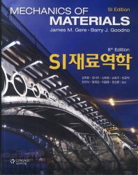 SI 재료역학(8판)