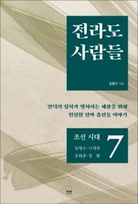 전라도 사람들. 7: 조선 시대 임형수 나세찬 유희춘 정황