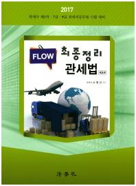 최종정리 관세법(2017)(Flow)(3판)