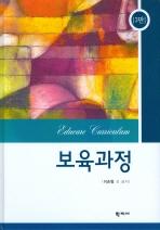 보육과정(3판)(양장본 HardCover)
