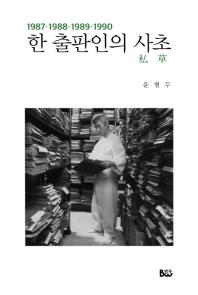 한 출판인의 사초(1987~1990)
