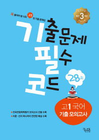 고등 국어 고1 기출모의고사(2017)
