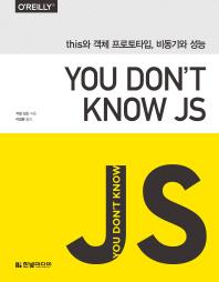 You Don't Know JS: this와 객체 프로토타입, 비동기와 성능