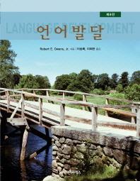 언어발달(8판)