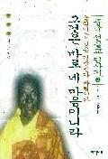 그것은 바로 네 마음이니라(중국선불교답사기 2) ///1-2