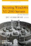 윈도우 NT/2000 서버 보안(인터넷편)