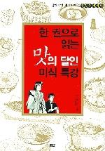 한권으로 읽는 맛의 달인 미식특강. 1