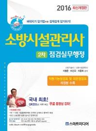 점검실무행정(소방시설관리사 2차)(2016)(한끝소)(개정판)