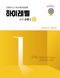 중학 수학 중1-상(2019)(하이레벨)