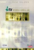 부동산공법(공인중개사)(i-TV)(2002)