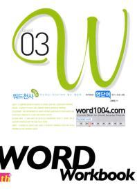 WORD Workbook Level. 3(워드천사)