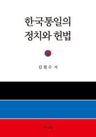 한국통일의 정치와 헌법(양장본 HardCover)