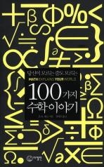100가지 수학 이야기