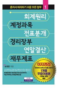 회계원리 계정과목 전표분개 경리장부 연말결산 재무제표