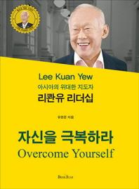 리콴유 리더십: 자신을 극복하라(청소년 멘토 시리즈 21)