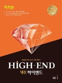 고등 미적분(2021)(내신 하이엔드(High End))