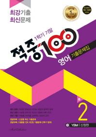 중학 영어 중2-1 기말 기출문제집(YBM 신정현)(2017)