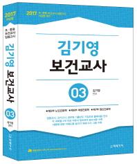 김기영 보건교사. 3(2017)