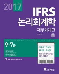 IFRS 논리회계학 재무회계편(9급 7급)(2017)(인터넷전용상품)(7판)